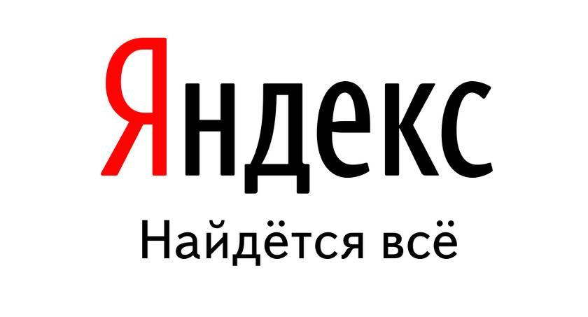 Самые популярные запросы в Яндекс 2017 года