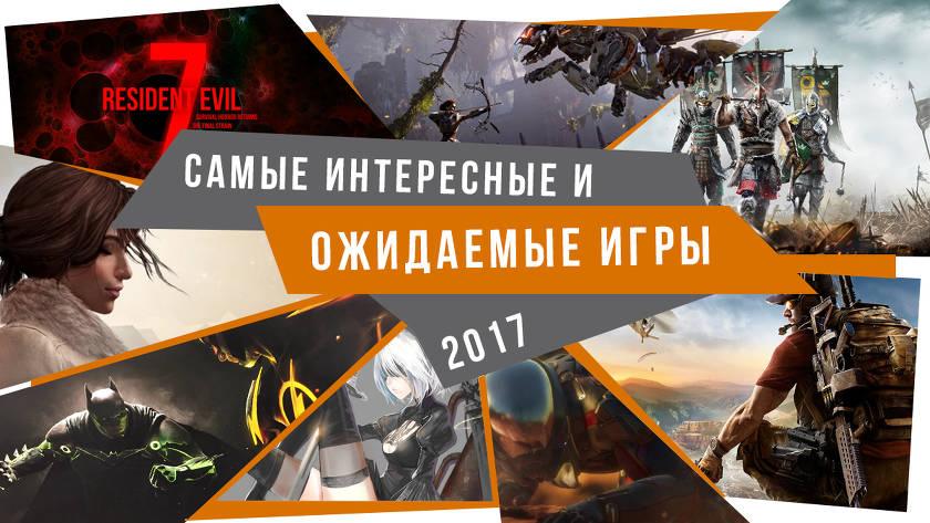 Самые ожидаемые игры 2017 года
