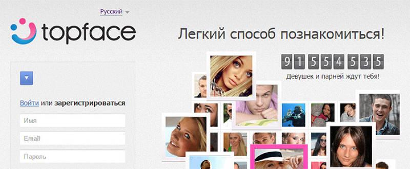 контролем сайты знакомств с фейс