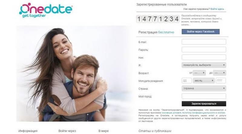 Самый многопользовательский сайт знакомств