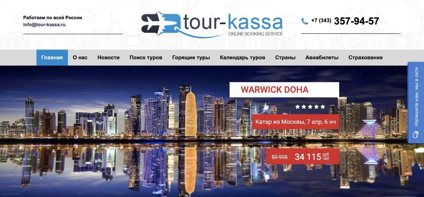 Преимущества онлайн-сервиса поиска и бронирования туров Tour-kassa.ru