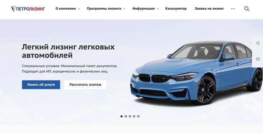 «Петролизинг-Менеджмент» - лизинг техники и авто на лучших условиях!